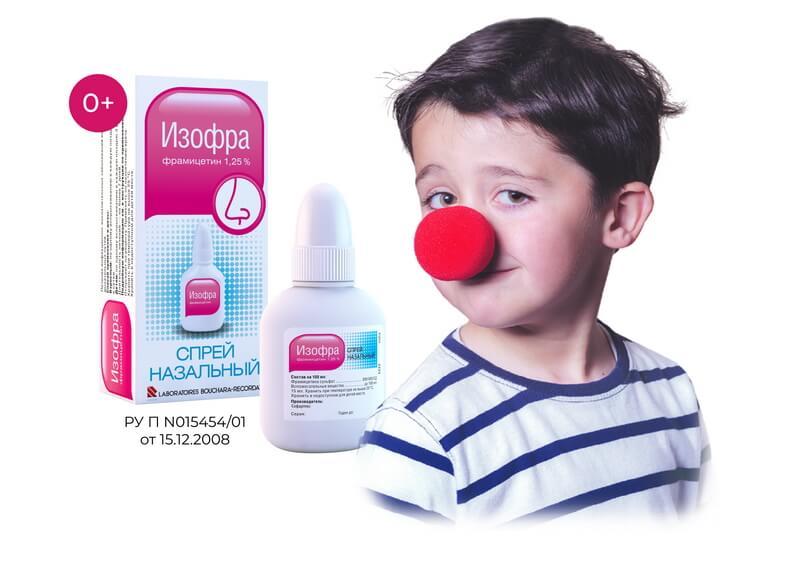 Изофра - назальный спрей для детей